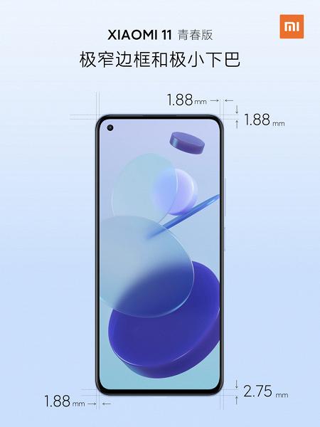 Xiaomi Mi 11 Lite 5G с ультратонкими рамками экрана на официальном изображении