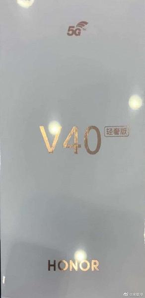 Противоречивый «флагман» на подходе: фото коробки Honor V40 Lite Luxury Edition