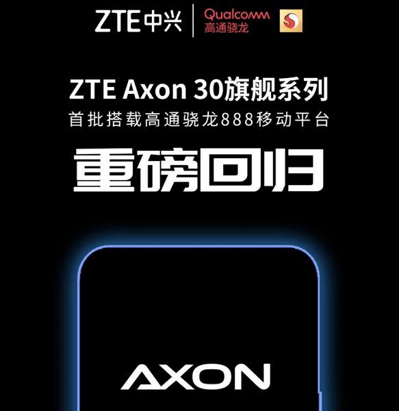 Snapdragon 888, 120 Гц, 4500 мА·ч и три камеры по 64 Мп. В мае выходит новый флагманский камерофон