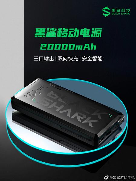 20000 мА·ч и 20 Вт. Black Shark анонсировала мобильный аккумулятор для своего игрового смартфона Black Shark 4