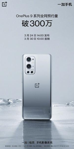 OnePlus 9 и OnePlus 9 Pro поставили рекорд до анонса: в очереди за смартфоном с камерой Hasselblad уже 3 млн человек