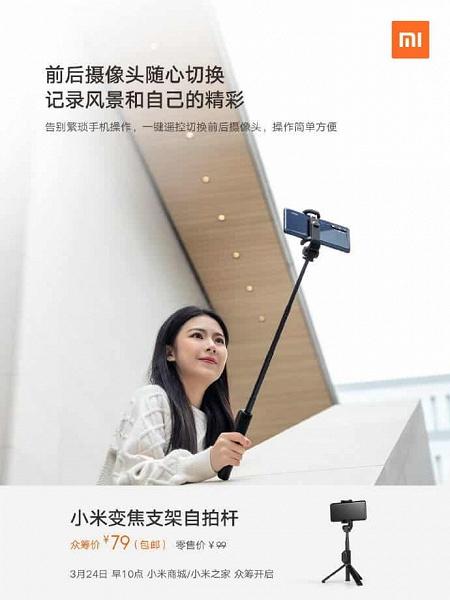 Xiaomi заново изобрела селфи-палку. Она поддерживает режим штатива, зум и переключение между камерами