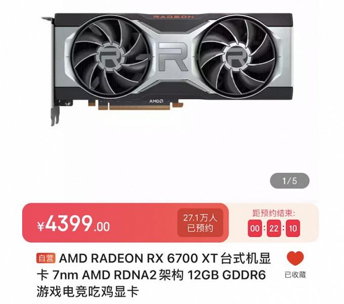 Видеокарты продолжают дорожать. За пару недель референсная Radeon RX 6700 XT в официальном интернет-магазине AMD в Китае прибавила 105 долларов