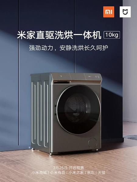 Представлена новейшая стирально-сушильная машина Xiaomi на 10 кг