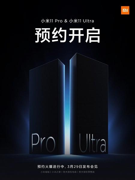 Xiaomi Mi 11 Ultra больше не слух и не концепт. Суперфлагманы Mi 11 Pro и Mi 11 Ultra официально подтверждены, и их уже можно заказать в Китае