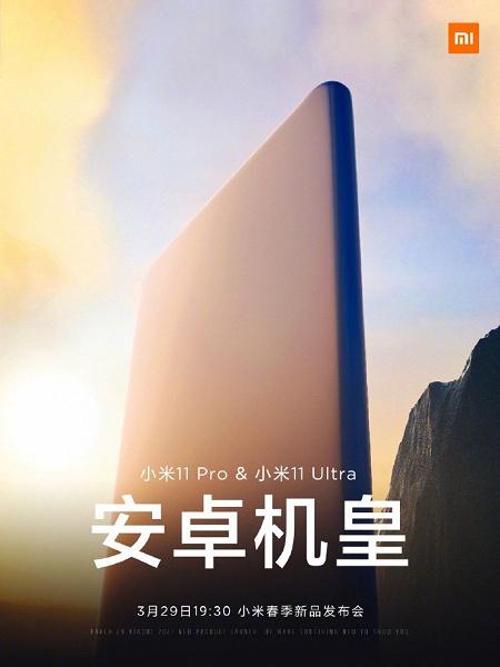 Со стереодинамиками Harman Kardon, лучшей камерой в линейке и защитой IP68. Новые подробности о Xiaomi Mi 11 Pro