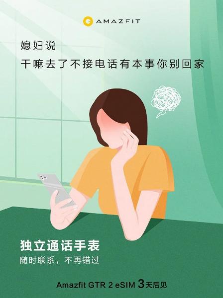 Производитель Xiaomi Mi Band выпускает новые часы Amazfit с eSIM