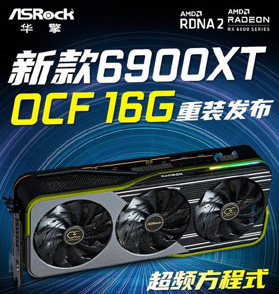 Видеокарта ASRock Radeon RX 6900 XT OCF оснащена системой охлаждения с тремя вентиляторами