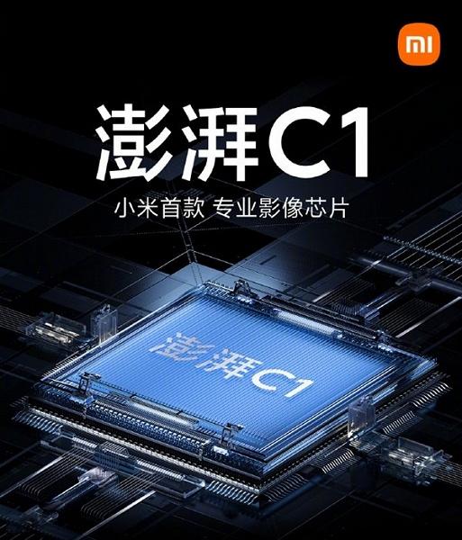 Xiaomi представила свой первый процессор обработки изображений Surging C1