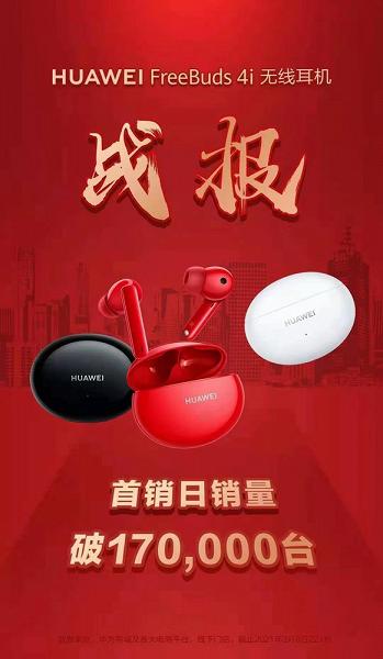 Самые дешевые наушники Huawei с активным шумоподавлением стали хитом в Китае. За день продано более 170000 FreeBuds 4i