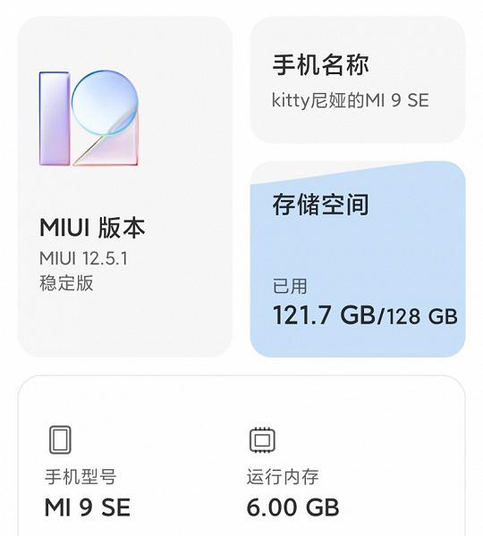 Xiaomi Mi 9 SE получил массу новшеств с обновлением MIUI 12.5