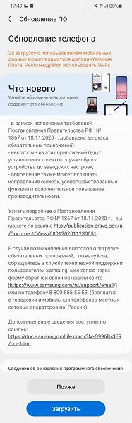 1 апреля у Samsung в России: на уже проданные смартфоны устанавливаются приложения Яндекса, которые нельзя удалить