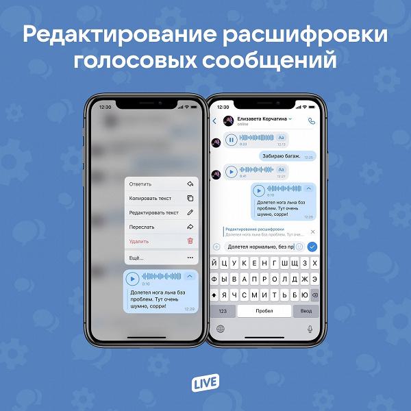 Полезное новшество для «ВКонтакте» на смартфонах: редактирование расшифровки голосовых сообщений