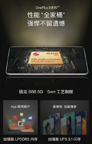 OnePlus 9 и OnePlus 9 Pro получили не только Snapdragon 888, но еще и стереодинамики, а также улучшенную систему охлаждения