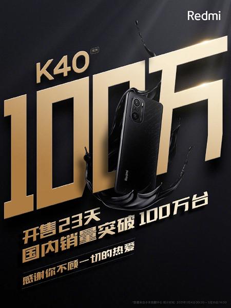Дефицитные Redmi K40 и Redmi K40 Pro оказались настоящими хитами: продан миллион смартфонов