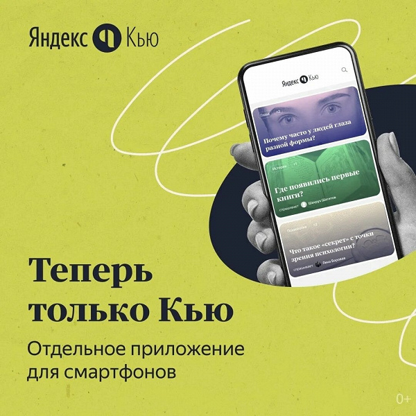Яндекс запустил сервис экспертных ответов на iPhone и Android