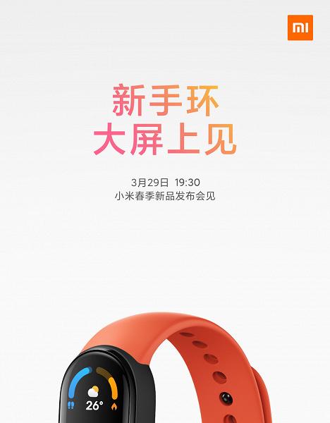 Случилось то, что ждали миллионы. Фитнес-браслет Xiaomi Mi Band 6 получил безрамочный дисплей