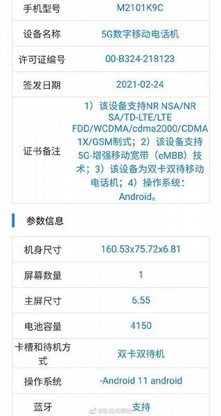 Xiaomi Mi 11 Lite метит на звание самого тонкого смартфона с поддержкой 5G. Его толщина – всего 6,81 мм