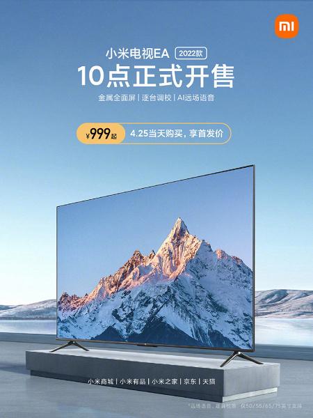 65 дюймов за 550 долларов. В Китае стартовали продажи недорогих телевизоров Xiaomi Mi TV EA 2022
