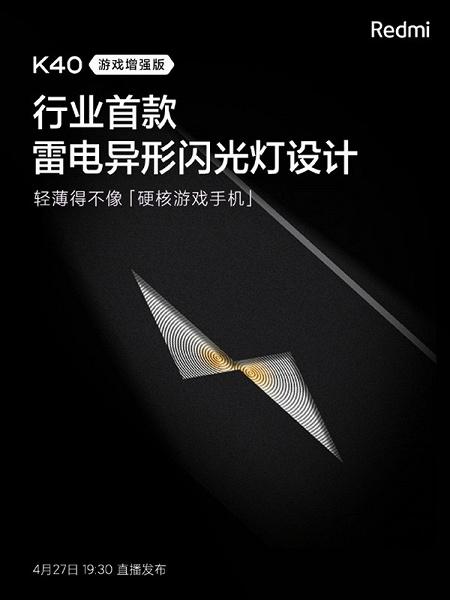 Игровой смартфон Redmi K40 Gaming Enhanced Edition получил вспышку весьма необычной формы