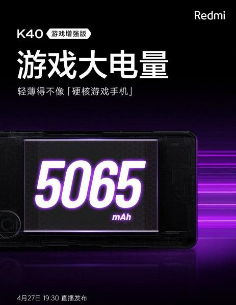 Игровой Redmi K40 получил самый большой аккумулятор в серии – емкость больше 5000 мА·ч