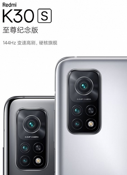 Snapdragon 865, 144 Гц, 64 Мп и 5000 мА·ч за 340 долларов. Redmi K30S Extreme Edition заметно подешевел в Китае