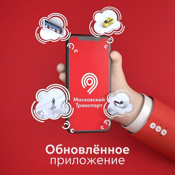 Большое обновление официального приложения «Московский транспорт»: загруженность парковок, вагонов метро и наземного транспорта