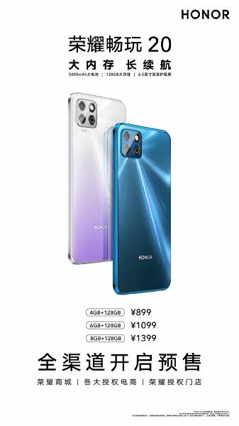 5000 мА·ч, двойная камера, Magic UI 4.0, 128 ГБ флеш-памяти и до 8 ГБ ОЗУ за 140 долларов. Представлен Honor Play 20