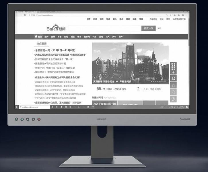 Первый в мире монитор с экраном E Ink диагональю 25,3 дюйма поступил в продажу. За него просят 2000 долларов
