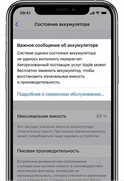 Apple «перерасчитает» батареи в iPhone 11, чтобы решить проблемы с внезапными разрядками
