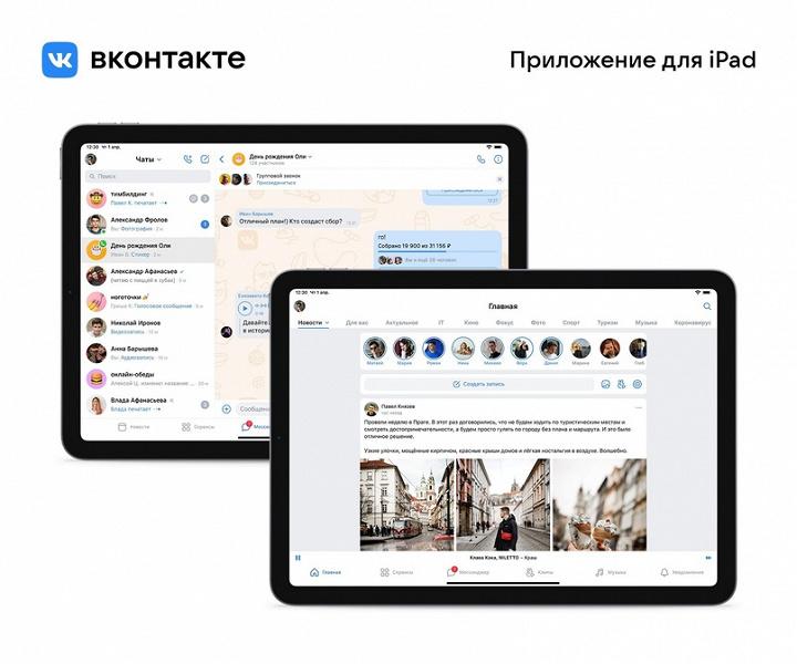 Эпохальное событие: «ВКонтакте» перезапустили на iPad впервые за пять лет