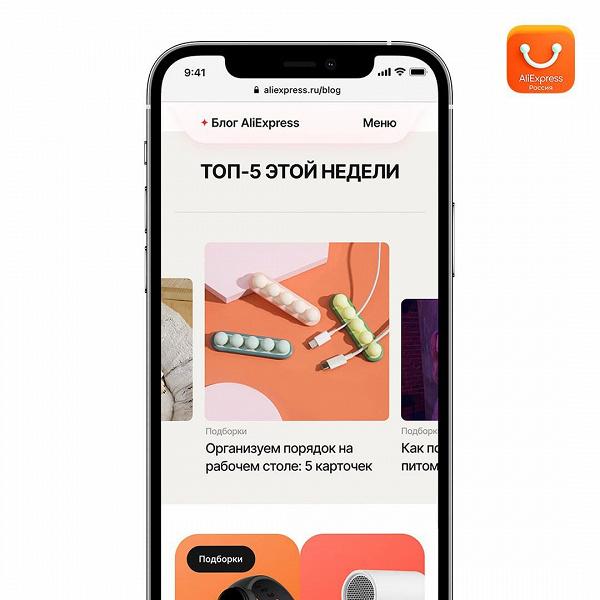 Для России выпустили специальное приложение AliExpress