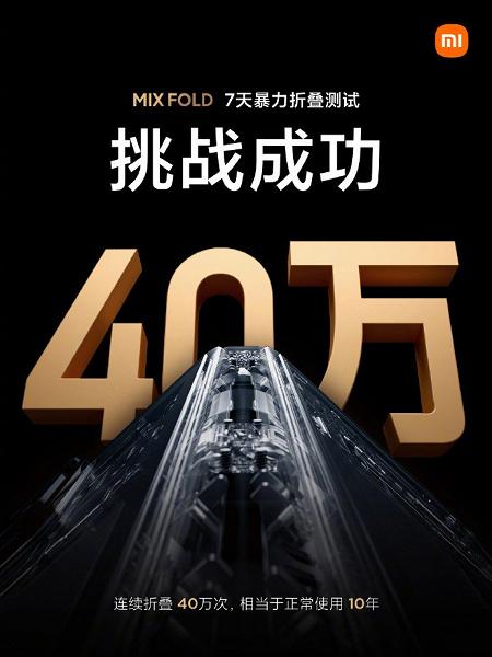 Xiaomi продолжает издеваться над Mi Mix Fold. Он выдержал уже 400000 складываний и сдаваться не собирается
