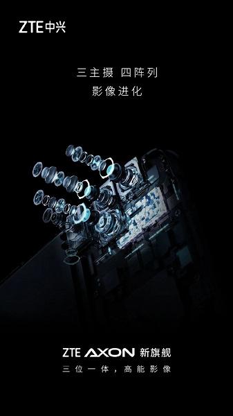 ZTE собирается утереть нос Galaxy S21 Ultra и Xiaomi Mi 11 Ultra своим новым смартфоном Axon 30 Pro. Он получит «сильнейшую камеру 2021 года»