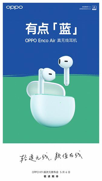 10 минут на зарядке – 8 часов прослушивания музыки. Oppo показала перспективные беспроводные наушники Enco Air