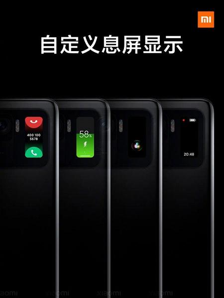 Второй экран Xiaomi Mi 11 Ultra становится ещё полезнее для съёмки