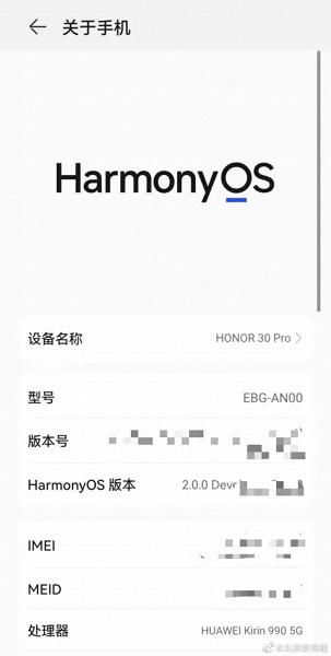 Хорошая новость для пользователей Honor. Началось тестирование HarmonyOS 2.0 на первом смартфоне бренда