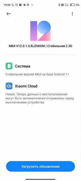 Глобальная версия Redmi Note 9 Pro получила MIUI 12 на основе Android 11