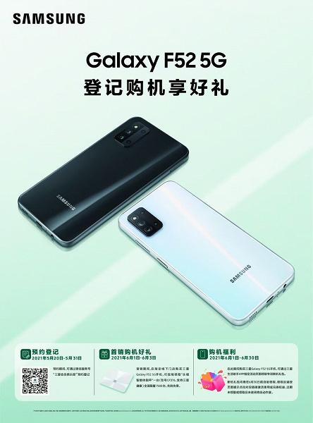 Самые быстрые покупатели Samsung Galaxy F52 5G получат подарки