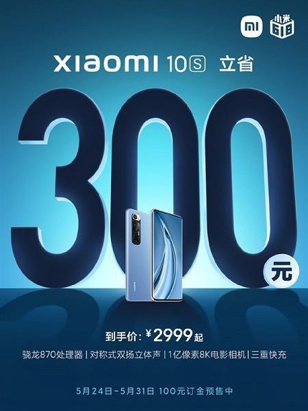 Улучшенный Xiaomi Mi 10 подешевел в Китае