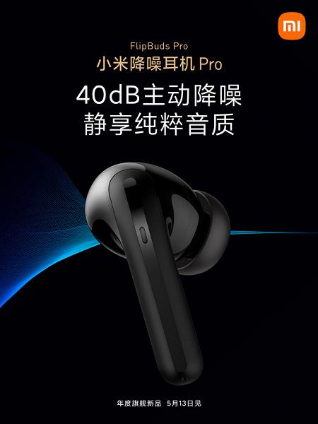 Беспроводные наушники Xiaomi FlipBuds Pro получат три режима работы системы активного шумоподавления и будут поддерживать AAC и AptX