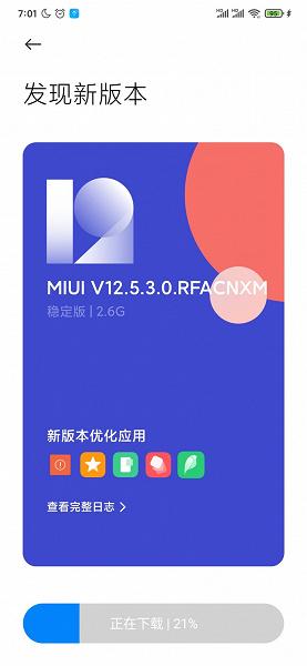 Xiaomi Mi 9 получил финальную версию MIUI 12.5