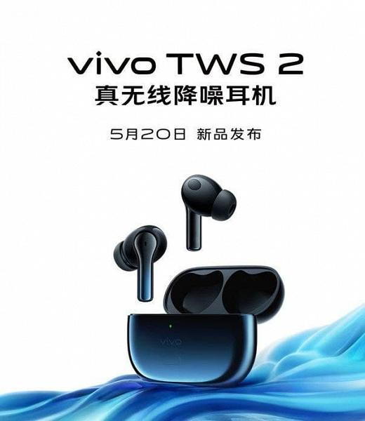 Vivo анонсировала полностью беспроводные наушники TWS 2 с активным шумоподавлением