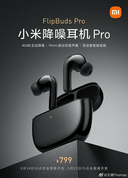 Активное шумоподавление, поддержка AptX и AAC, 28 часов автономной работы и цена гораздо ниже, чем у AirPods Pro. Представлены беспроводные наушники Xiaomi FlipBuds Pro