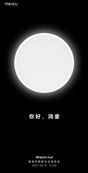 Meizu переходит на HarmonyOS