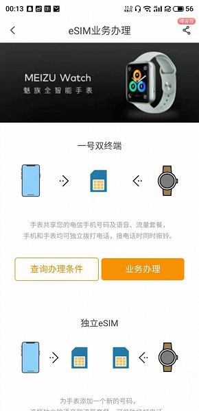 Это точно не Apple Watch? Умные часы Meizu очень похожи на умные часы Apple