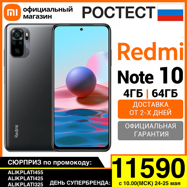 Xiaomi отдаёт в России Redmi 10 Note почти вдвое дешевле: на распродаже Xiaomi, Redmi и Poco заявлены скидки в 40%