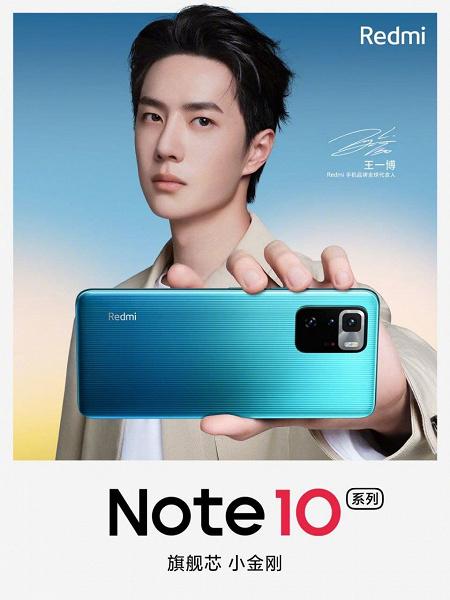 Так выглядит Redmi Note 10 Ultra. Опубликованы официальные изображения смартфона