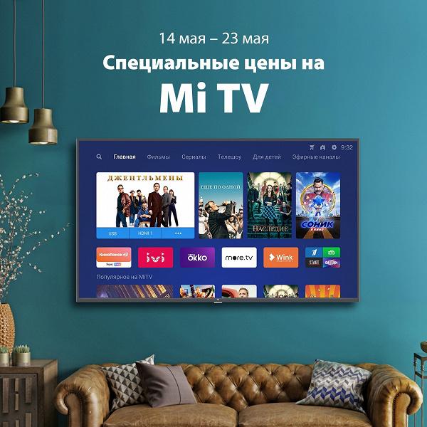 Xiaomi «уронила» цены на умные телевизоры в России