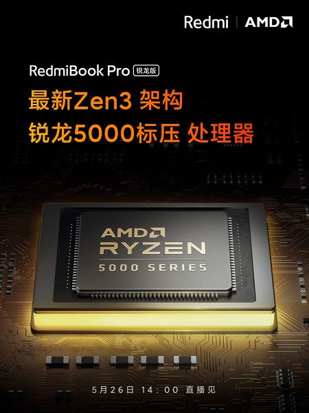 Экран 3,2К, 90 Гц, 16 ГБ ОЗУ и Ryzen 7 5800H или Ryzen 5 5600H. Redmi анонсировала ноутбуки RedmiBook Pro Ryzen Edition на APU AMD Ryzen 5000H